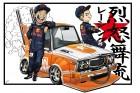 F1: Japán fenevadra váltott Ricciardo és Verstappen