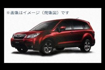 Kiszivárogtak az új Subaru Forester képei