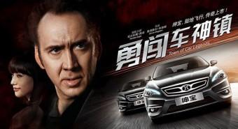 Hollywoodi sztár Kína új szedánjában