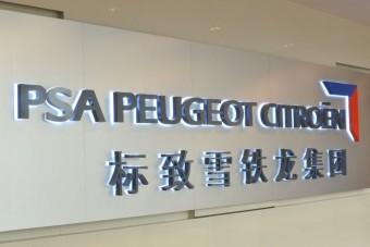 A francia és kínai államé lett a Peugeot