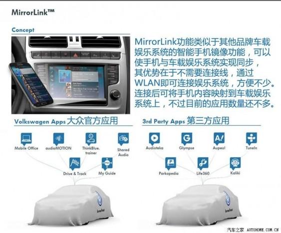 A MirrorLink technológia révén a fedélzeti kijelzőn megjeleníthető a mobil menürendszere, és onnan vezérelhető a telefon. Oktatóprogramok és információs adatbázisok tömkelege segíti a boldogulást.