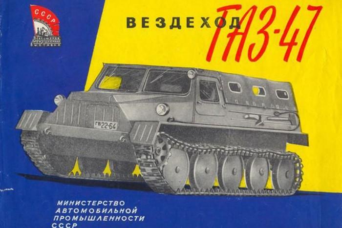 GAZ-47