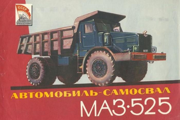 MAZ-525