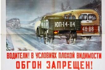 Retró plakátok a Szovjetunióból a biztonságért