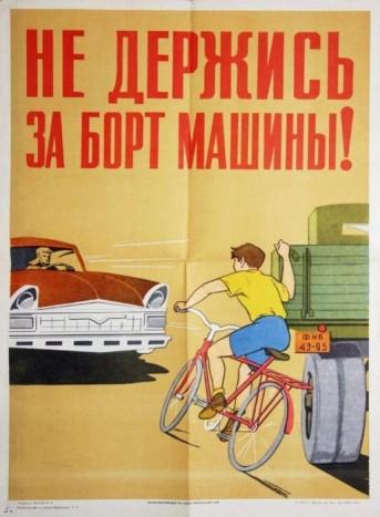 Ne kapaszkodj a járművekbe!