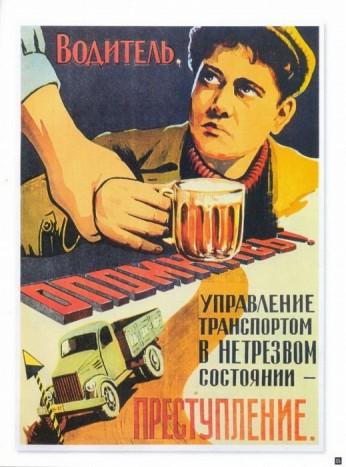 Legyen észnél! Az ittas vezetés bűncselekmény.