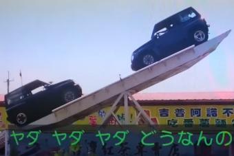 Az üvöltöző utasokkal vadított autós libikóka a nap videója